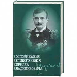 Воспоминания великого князя Кирилла Владимировича