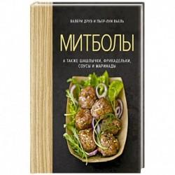 Митболы, а также шашлычки, фрикадельки, соусы и маринады