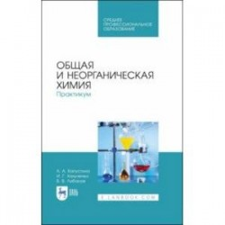 Общая и неорганическая химия. Практикум