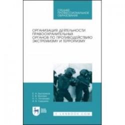 Организация деятельности правоохранительных органов по противодействию экстремизму и терроризму