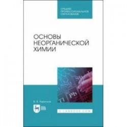 Основы неорганической химии. Учебник