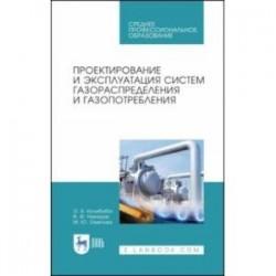 Проектирование и эксплуатация систем газораспределения и газопотребления. Учебное пособие