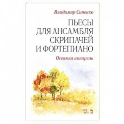 Пьесы для ансамбля скрипачей и фортепиано. «Осенняя акварель».