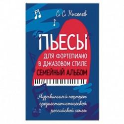 Пьесы для фортепиано в джаз.стиле.Сем.альбом.Ноты