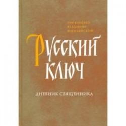 Русский ключ. Дневник священника