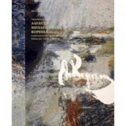 Творческое наследие художника Алексея Михайловича Корина в контексте русского искусства XIX-XX вв.