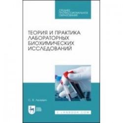 Теория и практика лабораторных биохимических исследований. Учебное пособие