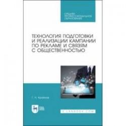 Технология подготовки и реализации кампании по рекламе и связям с общественностью. Учебное пособие