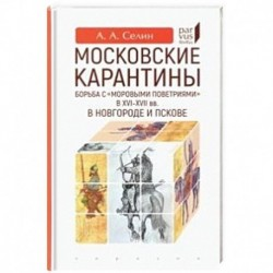 Московские карантины.Борьба с 'моровыми поветриями' в XVI-XVII вв.
