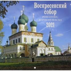 Воскресенский собор Романова-Борисоглебска: перекидной 2021.
