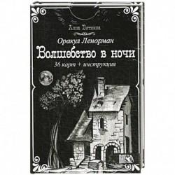 Оракул Ленорман 'Волшебство в ночи' (36 карт + инструкция). Анна Вяткина