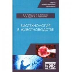 Биотехнология в животноводстве. Учебное пособие