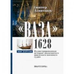 Ваза, 1628. Иллюстрированная история знаменитого шведского военного судна