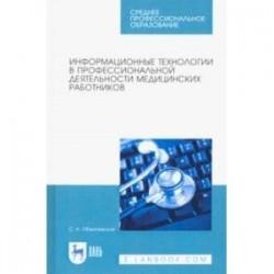 Информационные технологии в профессиональной деятельности медицинских работников