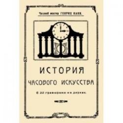 История часового искусства