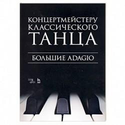 Концертмейстеру классического танца. Большие Adagio. Ноты
