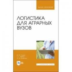 Логистика для аграрных вузов. Учебник