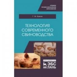 Технология современного свиноводства. Учебное пособие