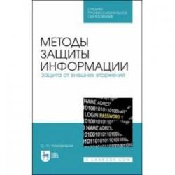 Методы защиты информации. Защита от внешних вторжений. Учебное пособие