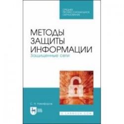 Методы защиты информации. Защищенные сети. Учебное пособие