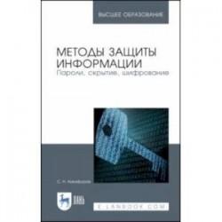 Методы защиты информации. Пароли, скрытие, шифрование. Учебное пособие