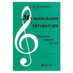 Музыкальная литература. Выпуск 1. Вопросы, задания, тесты