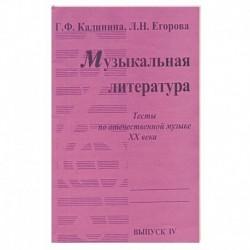 Музыкальная литература [Тесты] Вып4