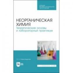 Неорганическая химия. Теоретические основы и лабораторный практикум