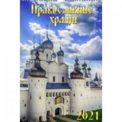 Календарь на 2021 год (спираль). Православные храмы
