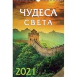 Календарь на 2021 год (спираль). Чудеса света