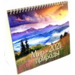 Календарь-домик на 2021 год (евро). Мир природы