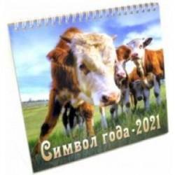 Календарь-домик на 2021 год (евро). Символ года 1