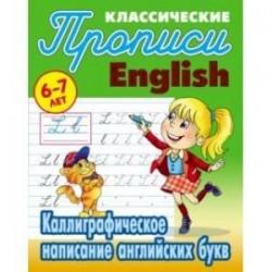 Каллиграфическое написание английских букв. 6-7 лет
