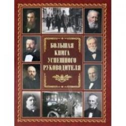Большая книга успешного руководителя