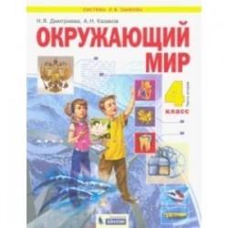 Окружающий мир. 4 класс. Учебник. В 2-х частях. ФГОС
