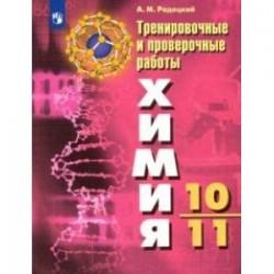 Химия. 10-11 классы. Тренировочные и проверочные работы