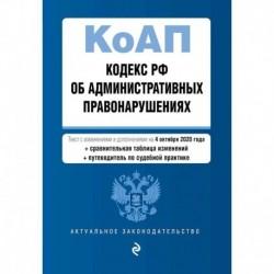 Кодекс Российской Федерации об административных правонарушениях. Текст с изм. и доп. на 4 октября 2020 года (+