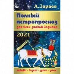 Полный астропрогноз.Для всех знаков Зодиака 2021