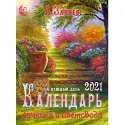 Календарь дачника и цветовода 2021 на каждый день
