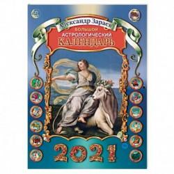 Большой астрологический календарь на 2021 год