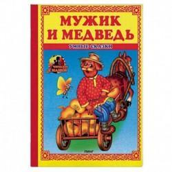 Мужик и медведь: сказка.
