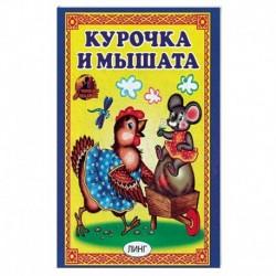 Курочка и мышата. Русская народная сказка.