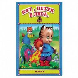 Кот, петух и лиса. Русская народная сказка.
