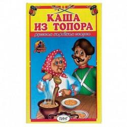 Каша из топора. Русская народная сказка.