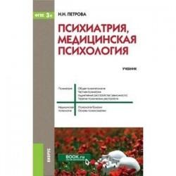 Психиатрия, медицинская психология (специалитет). Учебник