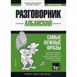 Албанский разговорник и краткий словарь. 1500 слов