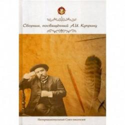 Сборник, посвященный А. И. Куприну