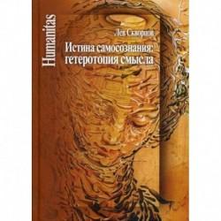 Истина самосознания: гетеротопия смысла
