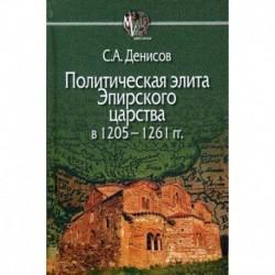 Политическая элита Эпирского царства в 1205—1261 гг