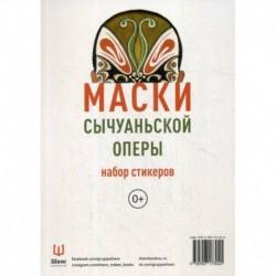 Маски Сычуаньской оперы